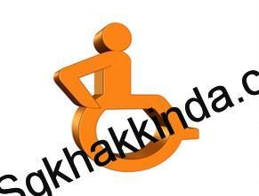 Engelli personel çalıştırma zorunluluğu