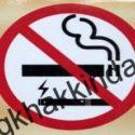 İş yerinde sigara içme yasağı